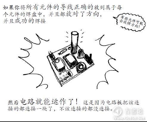 零基础焊接(锡) QQ截图20160330210216.png