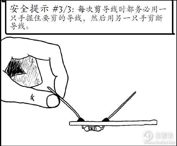 零基础焊接(锡) QQ截图20160330220255.png