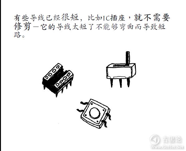 零基础焊接(锡) QQ截图20160330220318.png