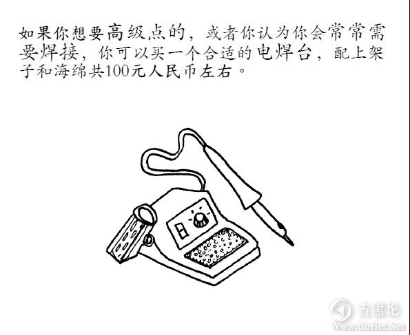 零基础焊接(锡) QQ截图20160330220510.png
