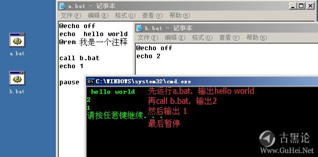 批处理(bat/cmd)命令总结 QQ截图20160424110809.png