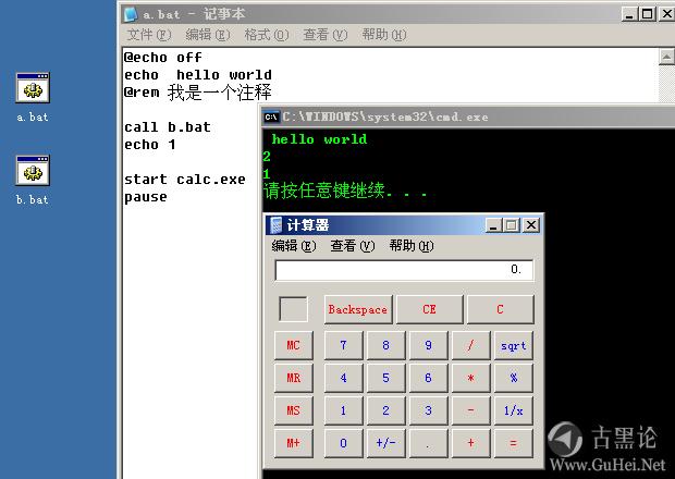 批处理(bat/cmd)命令总结 QQ截图20160424111156.png