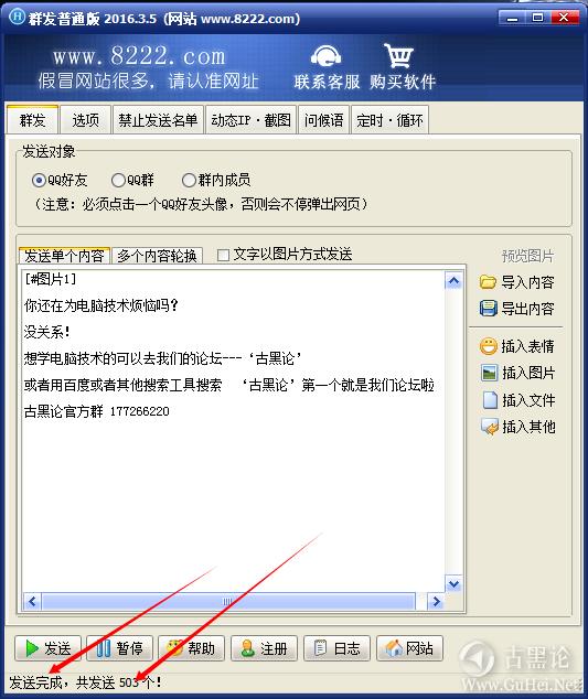 【活动】论坛宣传奖励『05.02更新』 QQ截图20160425001522.png