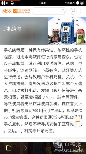 Android手机病毒的认识与防范 图片1.png