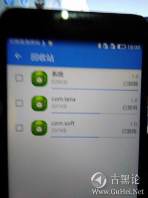 Android手机病毒的认识与防范 图片4.png