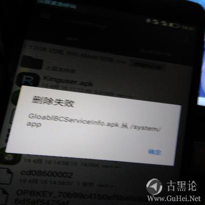 Android手机病毒的认识与防范 图片6.png