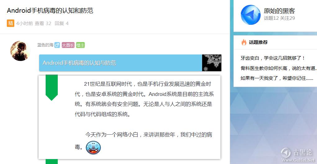 【活动】论坛宣传奖励『05.02更新』 QQ截图20160427232104.png