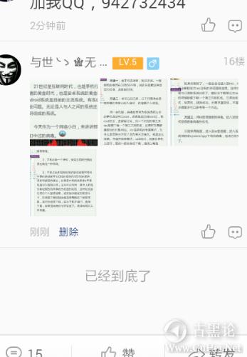 【活动】论坛宣传奖励『05.02更新』 1462115737719.png