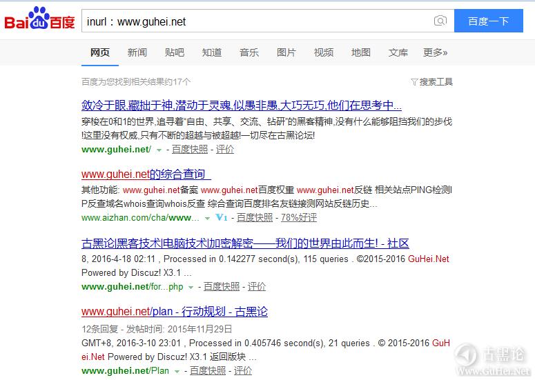 你真的会用百度吗?那你知道什么是搜索语法吗? QQ截图20160502133533.png