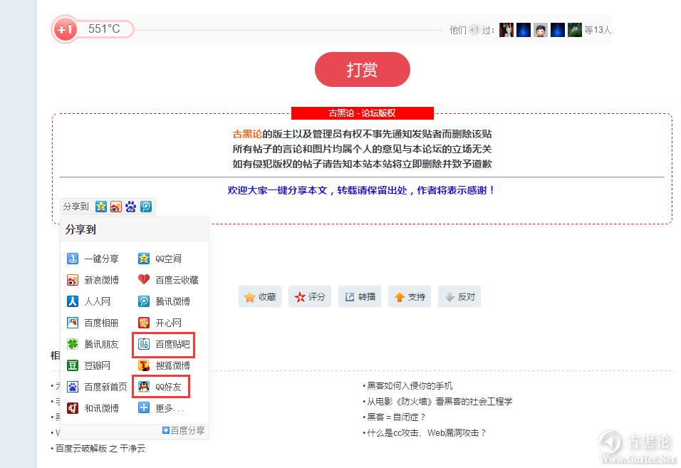 【活动】论坛宣传奖励『05.02更新』 QQ截图20160507225950.png