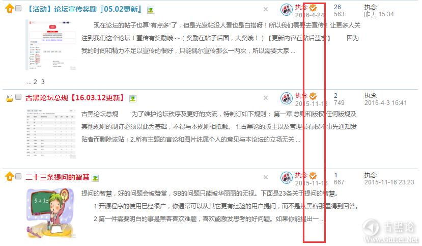 关于论坛认证说明 QQ截图20160508145850.png