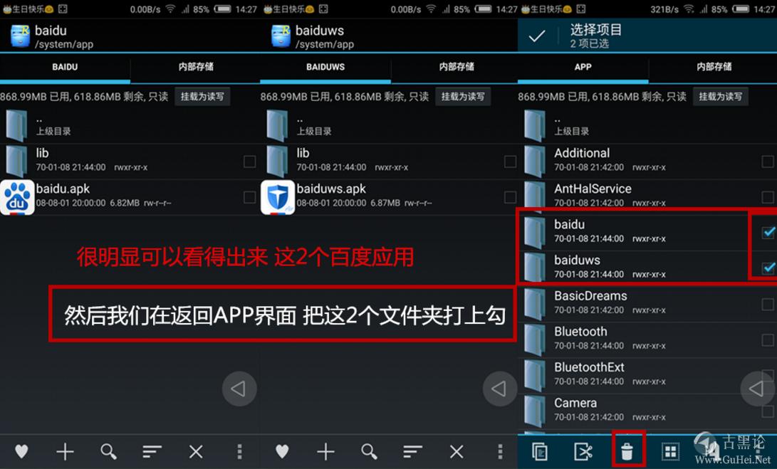 QQ截图20160508205945.png Android系统删除任意软件教程
