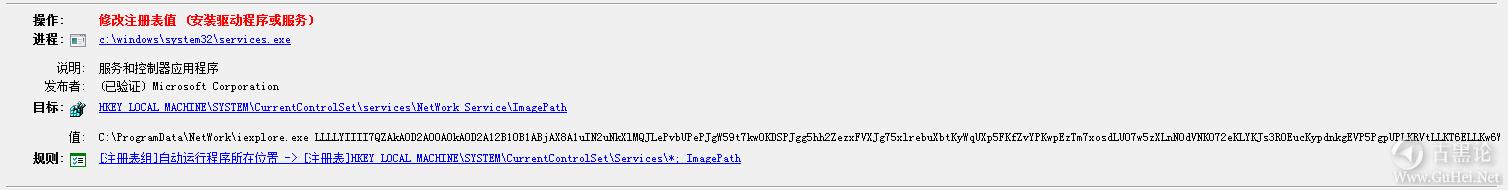 discuz的flash挂马漏洞分析 创建启动项.png