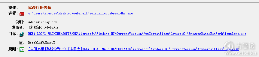 discuz的flash挂马漏洞分析 修改注册表值.png