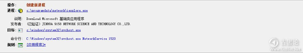 discuz的flash挂马漏洞分析 以服务的形式启动病毒.png