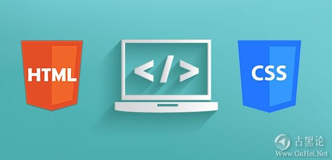 WEB安全第七课 层叠样式表 之一 CSS基本语法 html-css.jpg