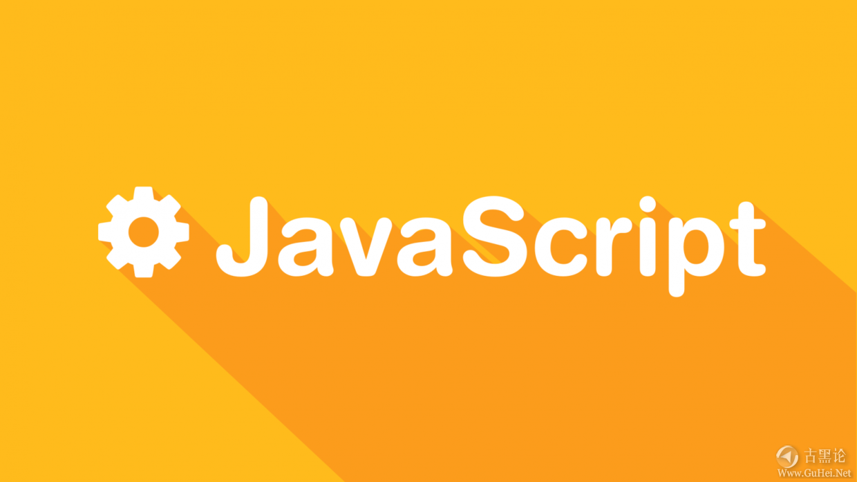 WEB安全第八课 浏览器端脚本 之一 JavaScript JavaScript.png