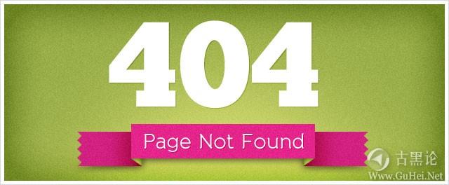 打开网页404错误什么意思? 404.jpg