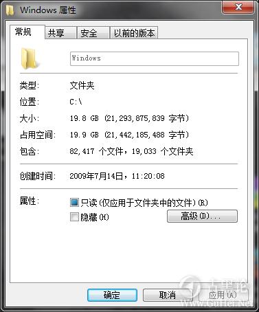 看一看Windows系统有多复杂! windows属性.png