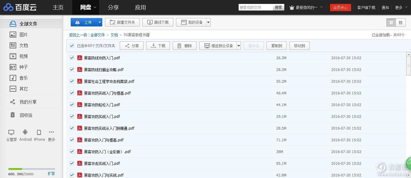 【已公开】黑客书籍 360截图-24731718.jpg