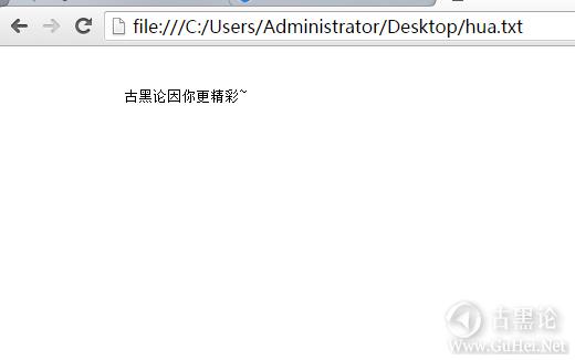 WEB安全第九课 非HTML类型文件 之一 纯文本文件 QQ截图20160826223158.png