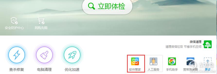 360软件管家安装后启动不了!? QQ截图20160903224857.png