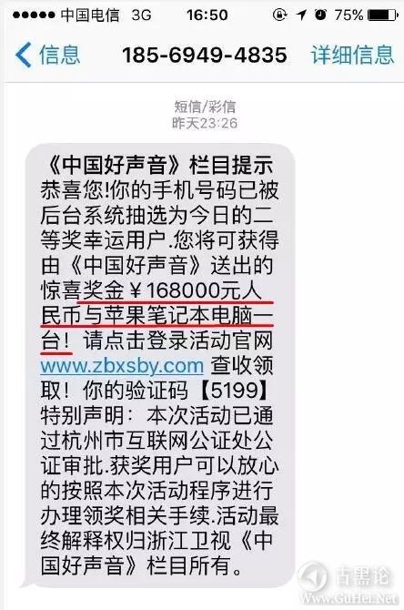 那些年弱智的短信诈骗 5kGENpo1fyWAxqoR1uX22ECvkQ9hJSDU9ReCwY6QUHzLx1473758709496transferflag.png