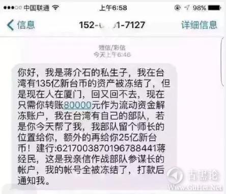 那些年弱智的短信诈骗 EiO=s7unrS7vF6pe6lUKJulblK4D=HtZ9J7qYsm78aztJ1473758709496transferflag.png