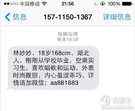 那些年弱智的短信诈骗 M5k3ACwg1Ig4lmAExX0pTduWAvL74EGkh603SIyCgEmrb1473758709495transferflag.png