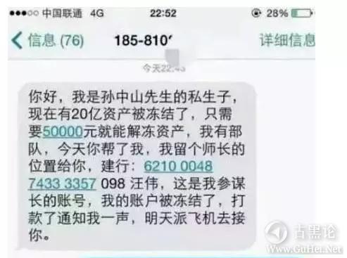 那些年弱智的短信诈骗 or9IhE8h=edZmcVDrf=zHVGKsk3AHeYHHX1auPo1FTLAe1473758709496transferflag.png