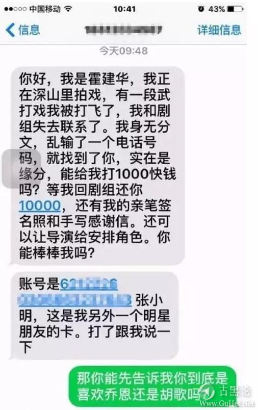 那些年弱智的短信诈骗 U90IcuDywgNxBdUzfIXY2G5vcUmJ6JbVEZmma0bXSBwxD1473758709495transferflag.png