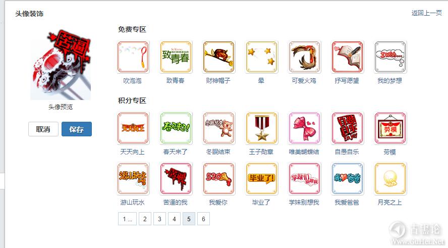【27号更新】论坛头像边框设计征集 头像装饰.png