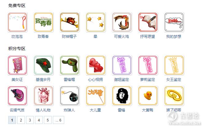 【27号更新】论坛头像边框设计征集 头像装饰1.png