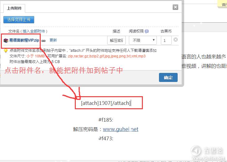 易语言教程— 添加附件.png