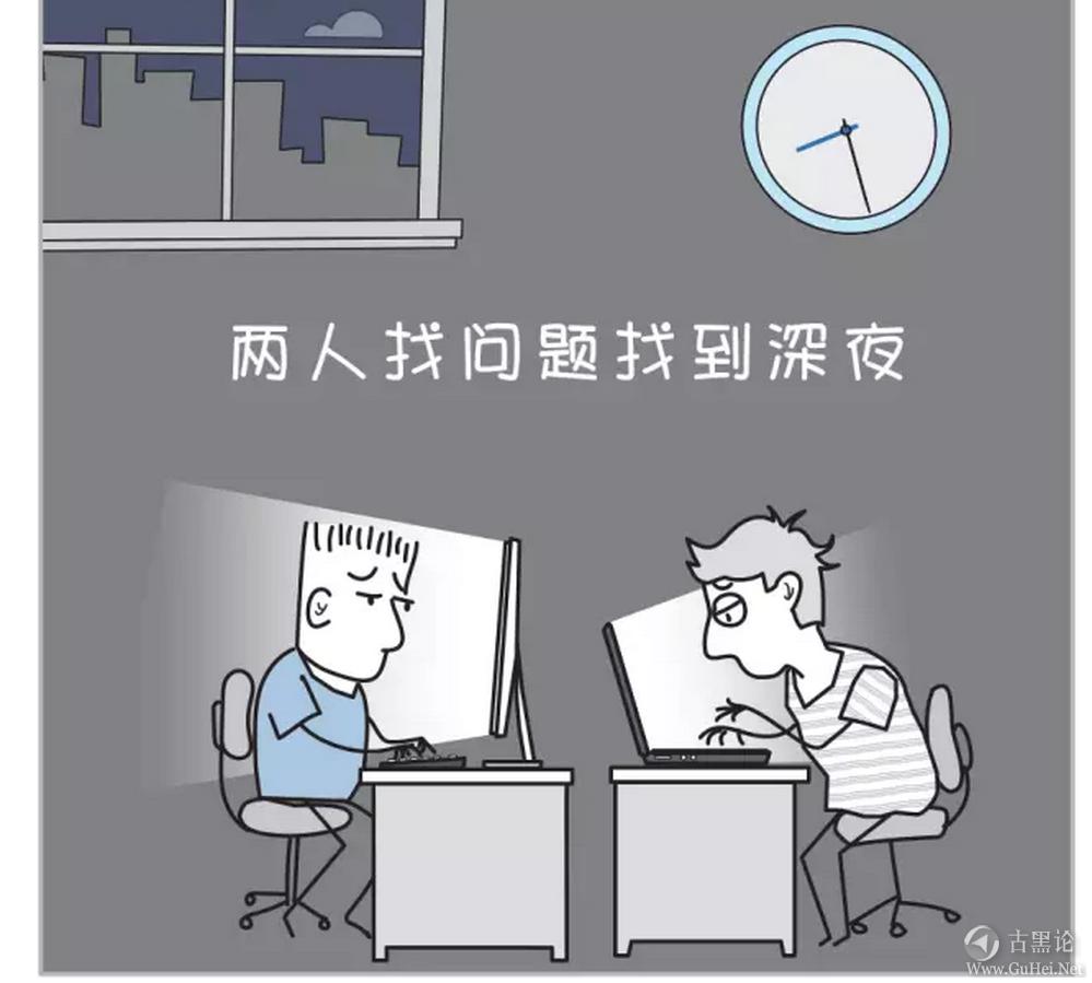 当产品去写代码..... 10-找问题找到深夜.png