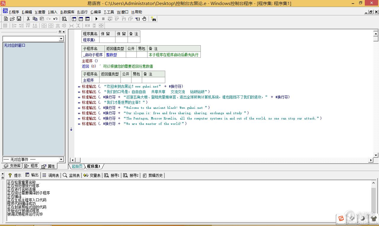 易语言控制台程序例程 图2.png
