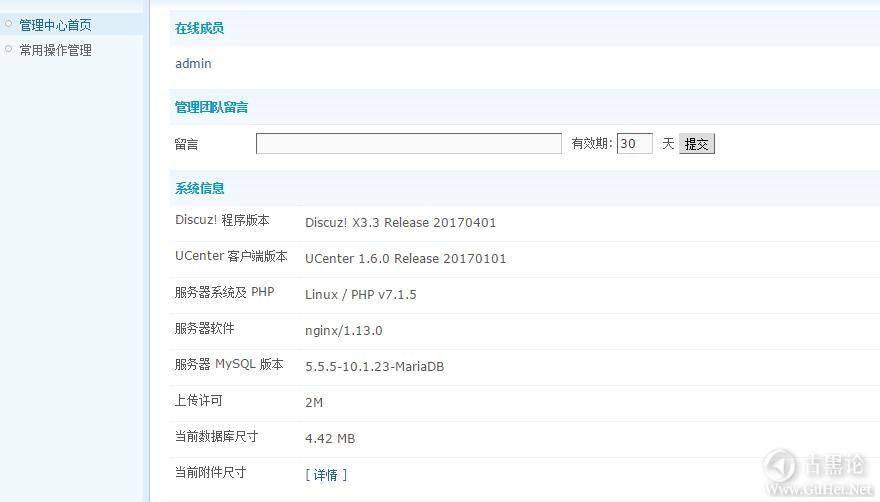 Centos 7编译安装LNMP环境及 php-fpm QQ截图20170611165116.jpg