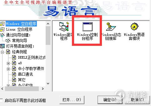 """易语言编写的""""Dos系统""""(仿cmd) tp.png"""