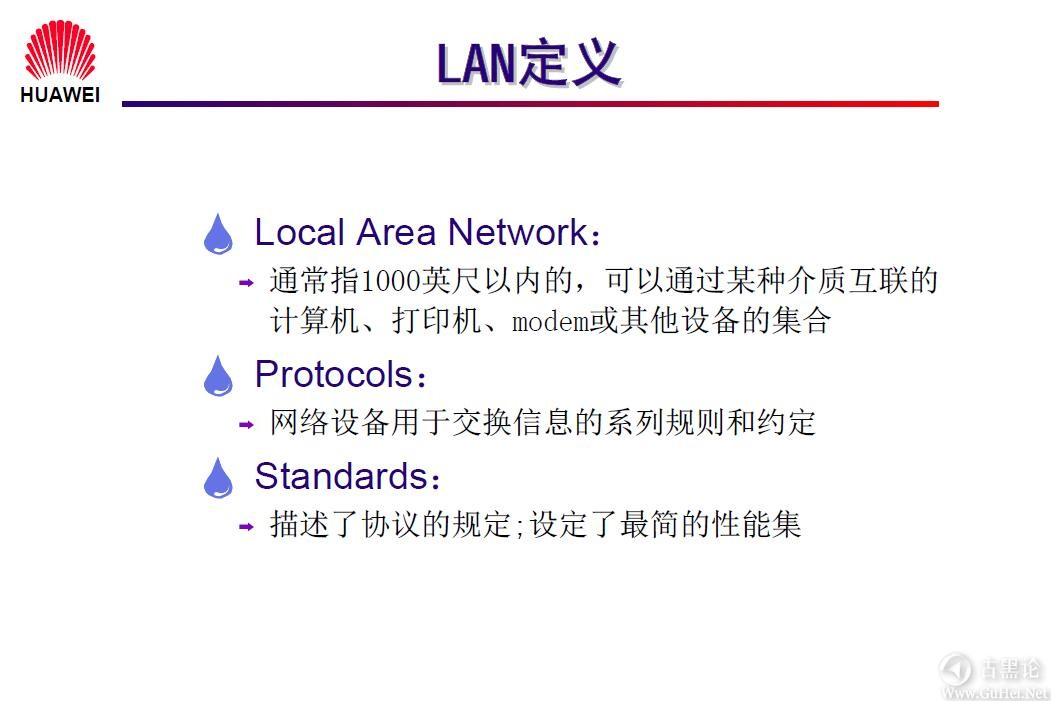 网络工程师之路_第一章|网络基础知识 11-LAN定义.jpg
