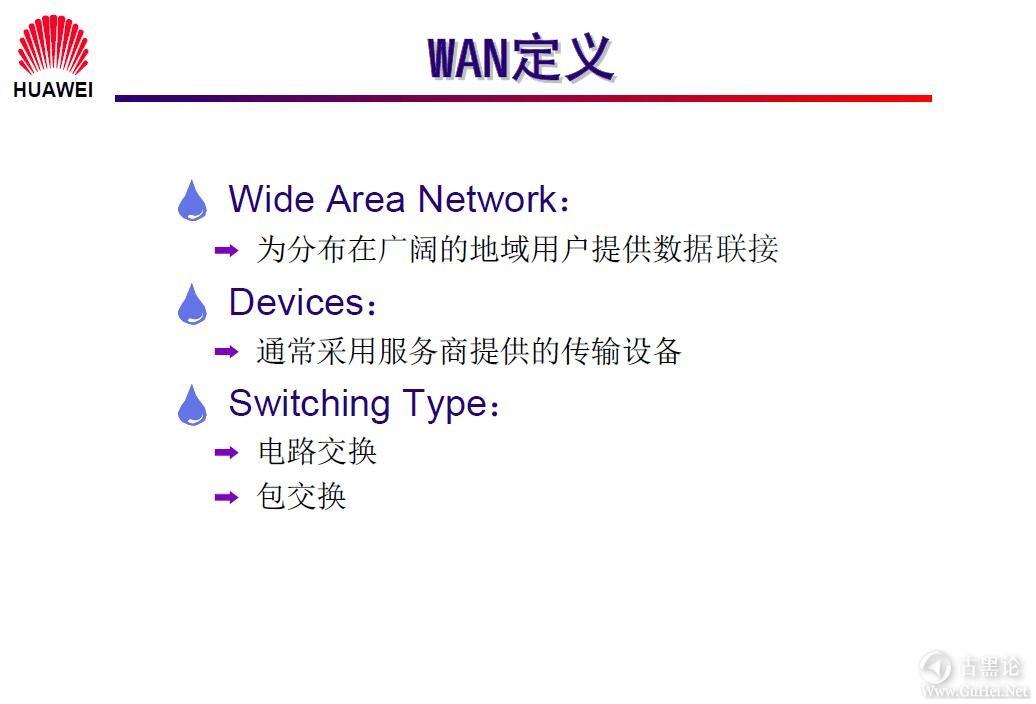 网络工程师之路_第一章|网络基础知识 15-WAN 定义.jpg