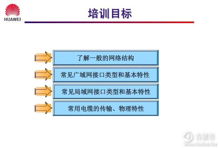 网络工程师之路_第二章|常见网络接口与线缆 1-培训目标.jpg