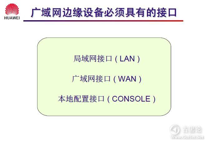 网络工程师之路_第二章|常见网络接口与线缆 3-广域网边缘设备.jpg