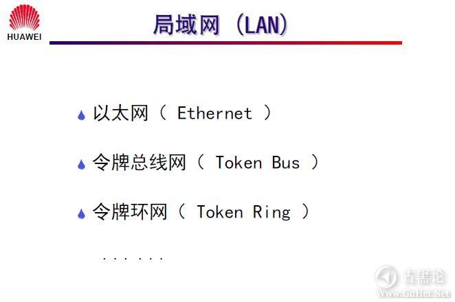 网络工程师之路_第二章|常见网络接口与线缆 4-常见局域网类型.jpg