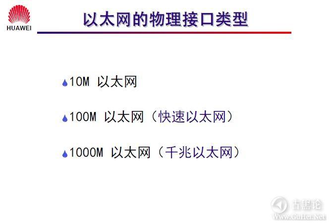 网络工程师之路_第二章|常见网络接口与线缆 5-以太网的物理接口类型.jpg