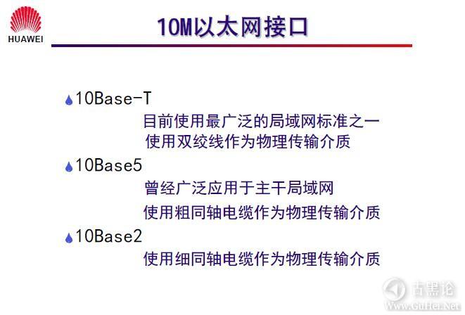 网络工程师之路_第二章|常见网络接口与线缆 6-10M以太网.jpg
