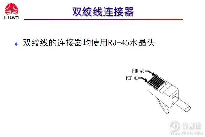 网络工程师之路_第二章|常见网络接口与线缆 8-双绞线连接器.jpg
