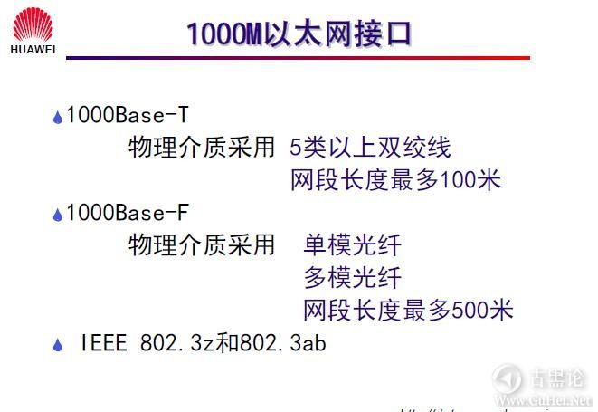 网络工程师之路_第二章|常见网络接口与线缆 11-千兆以太网.jpg