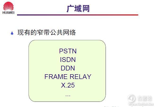 网络工程师之路_第二章|常见网络接口与线缆 14-窄带广域网的类型.jpg