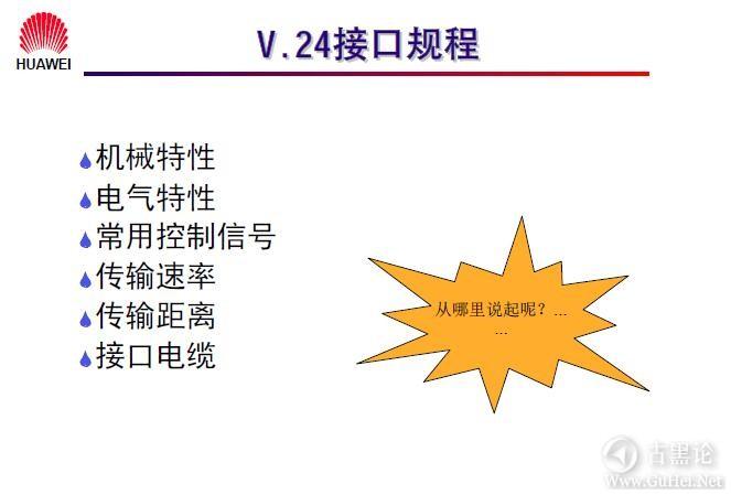 网络工程师之路_第二章|常见网络接口与线缆 17- V.24接口规程.jpg