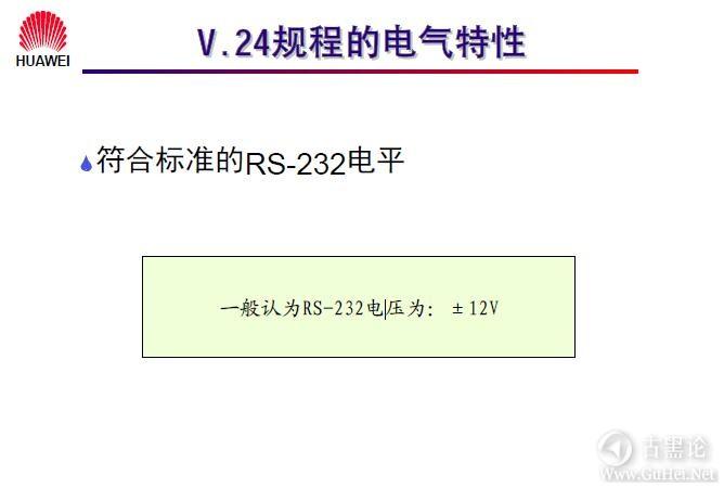 网络工程师之路_第二章|常见网络接口与线缆 20-V.24 接口规程的电气特性.jpg